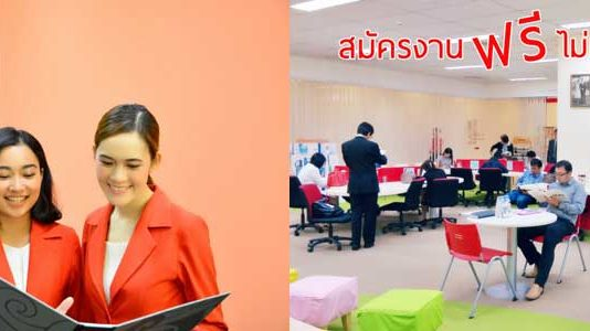 บริษัทจัดหางาน เพอร์ซันแนล คอนซัลแตนท์ (ประเทศไทย) จำกัด