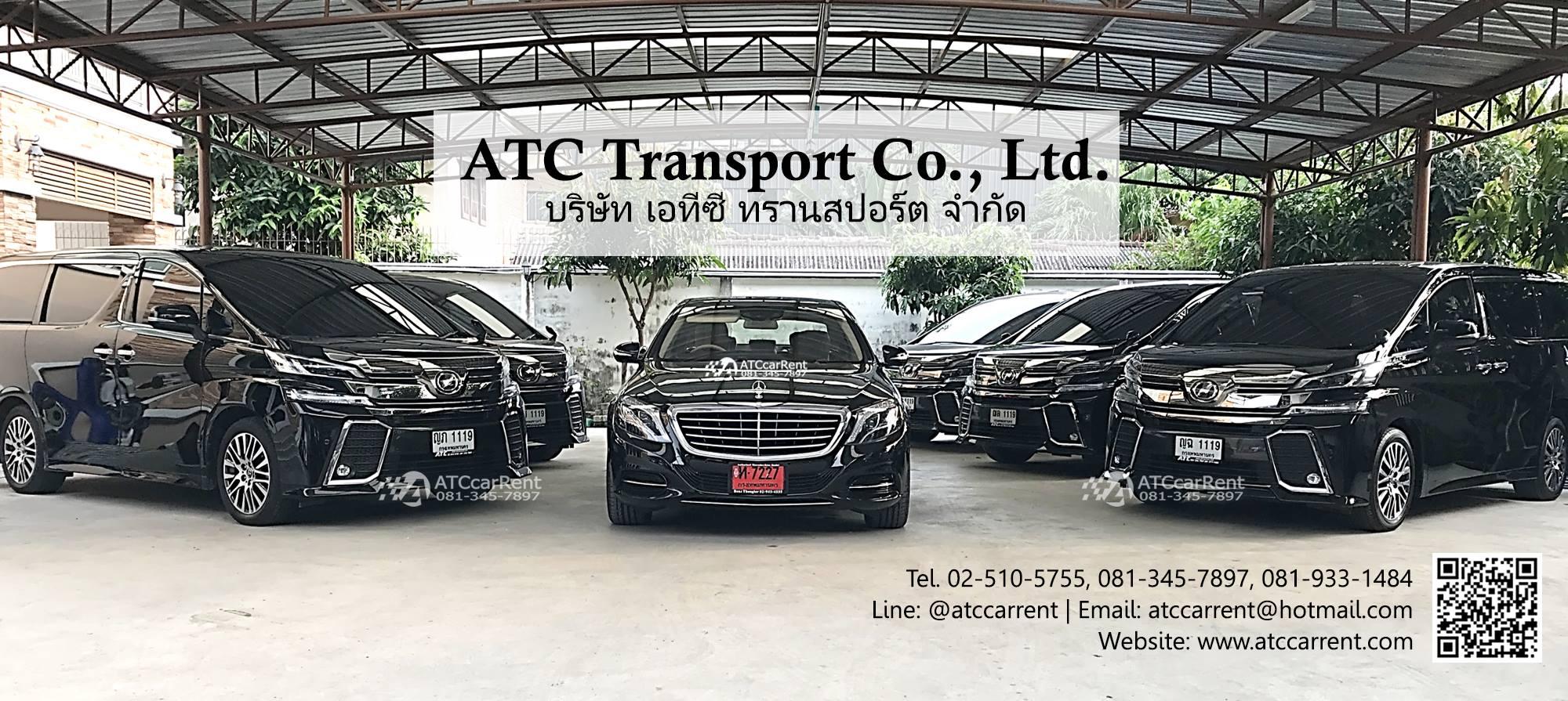 บริษัทเช่ารถหรู ATC Transports