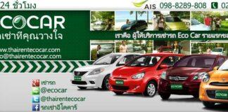 บริษัทเช่ารถหรู ECOCAR rent-a-car