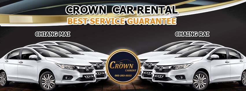 รถเช่าเชียงใหม่ Crown Carrent รถเช่าเชียงใหม่ราคาถูก