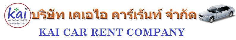 รถเช่า กรุงเทพ Bangkok Car rental | ให้บริการเช่ารถกรุงเทพ