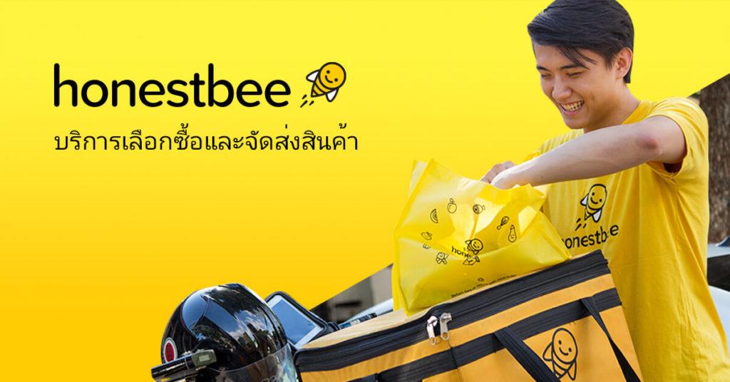 แอพสั่งอาหาร Honest Bee