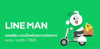 แอพสั่งอาหาร Line Man