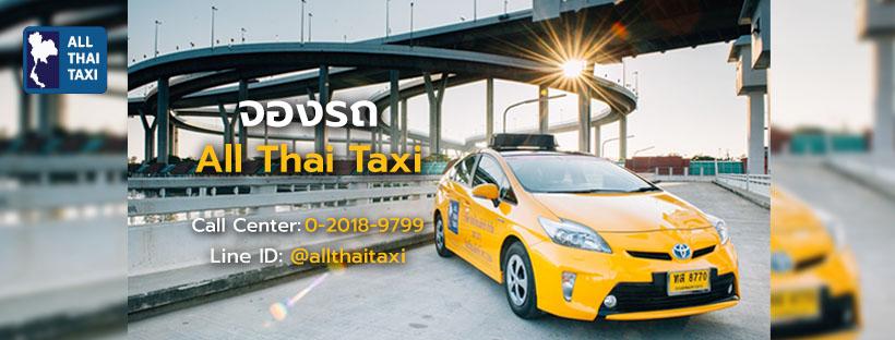 แอพเรียกแท็กซี่ All Thai Taxi
