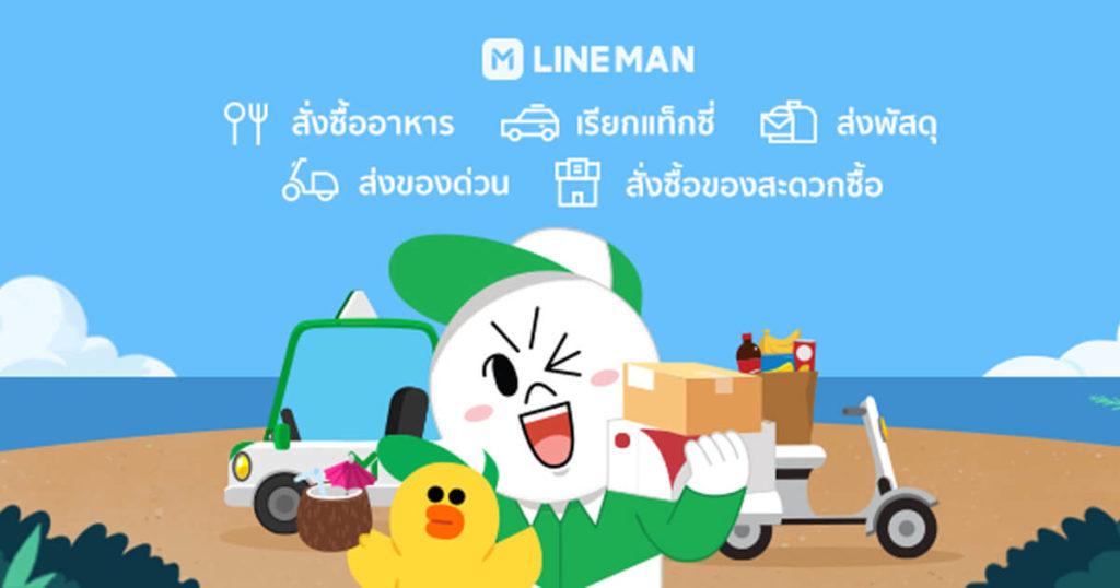 แอพเรียกแท็กซี่ Line Man