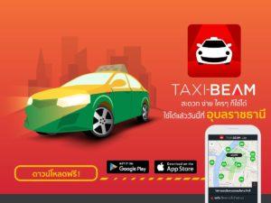 แอพเรียกแท็กซี่ Taxi – Beam