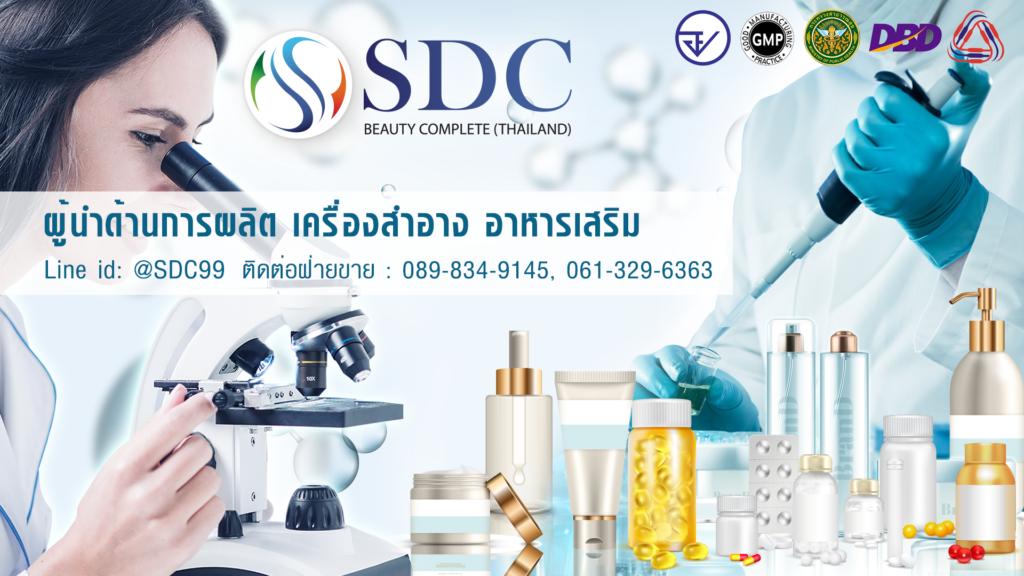 โรงงานผลิตครีม SDC BEAUTY COMPLETE