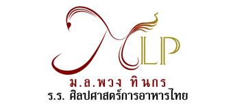 โรงเรียนศิลปศาสตร์อาหารไทย หม่อมหลวงพวง ทินกร