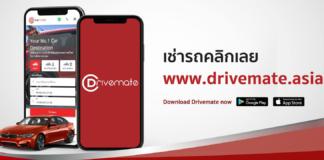 Drivemate บริการเช่ารถ | รายวัน รายเดือน ราคาถูกสุด