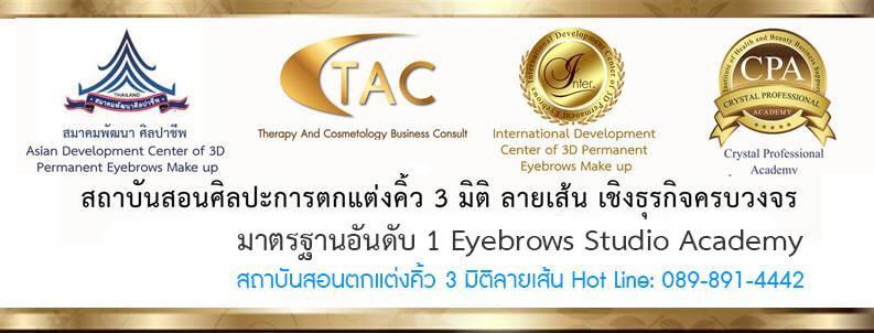 Eyebrows Studio Academy สถาบันสอนสักคิ้ว