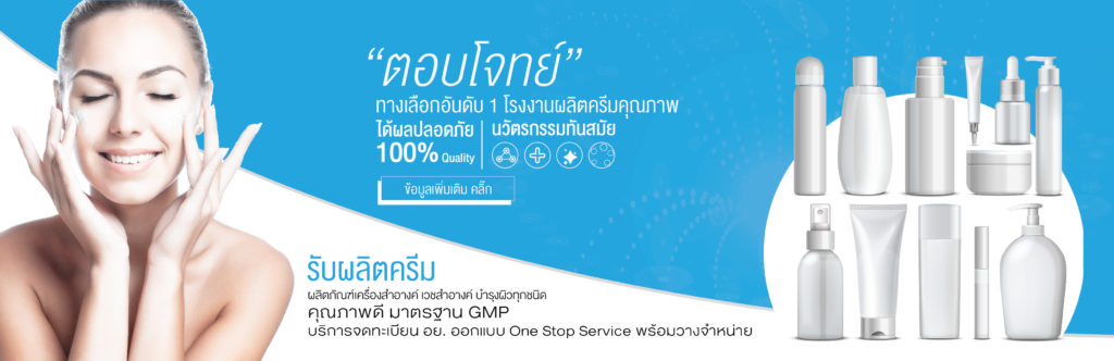 Life Plus Pharmaceutical Co.,Ltd. โรงงานผลิตอาหารเสริมลดน้ำหนัก
