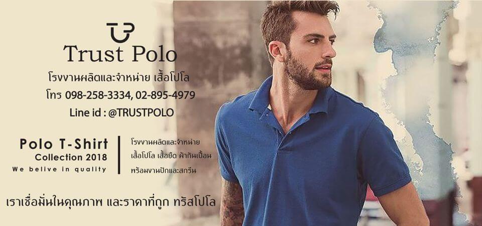 Trust Polo เสื้อโปโลราคาส่ง เสื้อพนักงาน เสื้อยืด เสื้อยูนิฟอร์ม