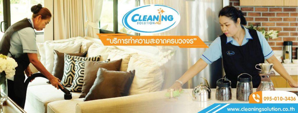 บริษัทรับทำความสะอาด คลีนนิ่ง โซลูชั่น จำกัด