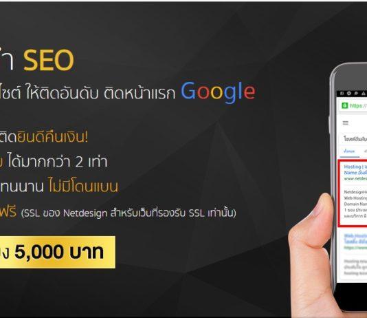 บริษัทรับทำ SEOโปรโมทเว็บไซต์ ให้ติดอันดับ Google ติดหน้าแรก Google