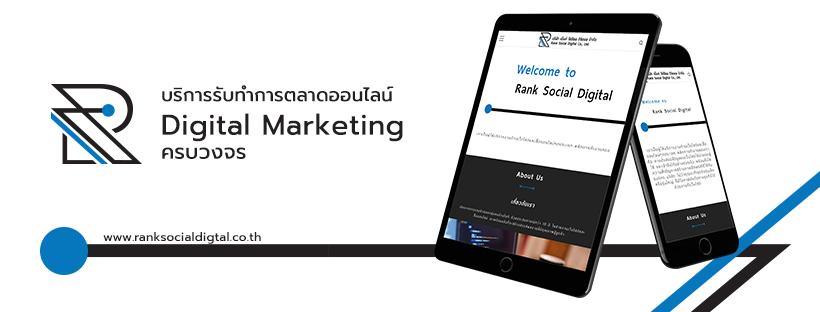รับทำการตลาดออนไลน์ Rank Social Digital