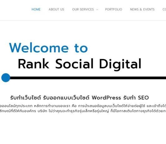 รับทำ SEO ราคาถูก - Rank Social Digital