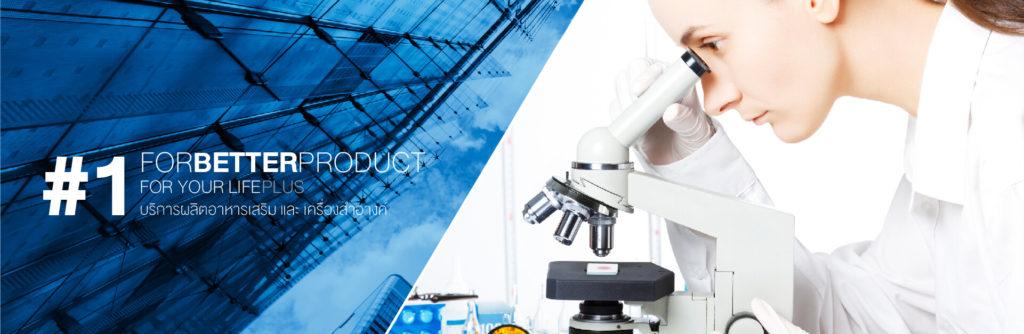 โรงงานผลิตคอลลาเจน Life Plus Pharmaceutical