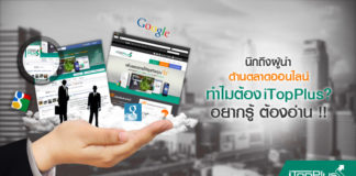 ITOPPLUS: บริษัทรับทำการตลาดออนไลน์ E-Marketing ครบวงจร