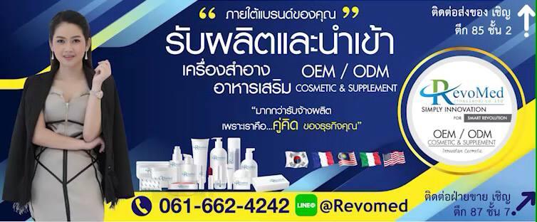 Revomed ( Thailand ) Co., Ltd.