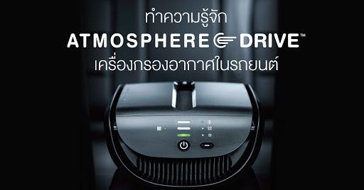 เครื่องกรองฝุ่น PM 2.5 Atmosphere Drive