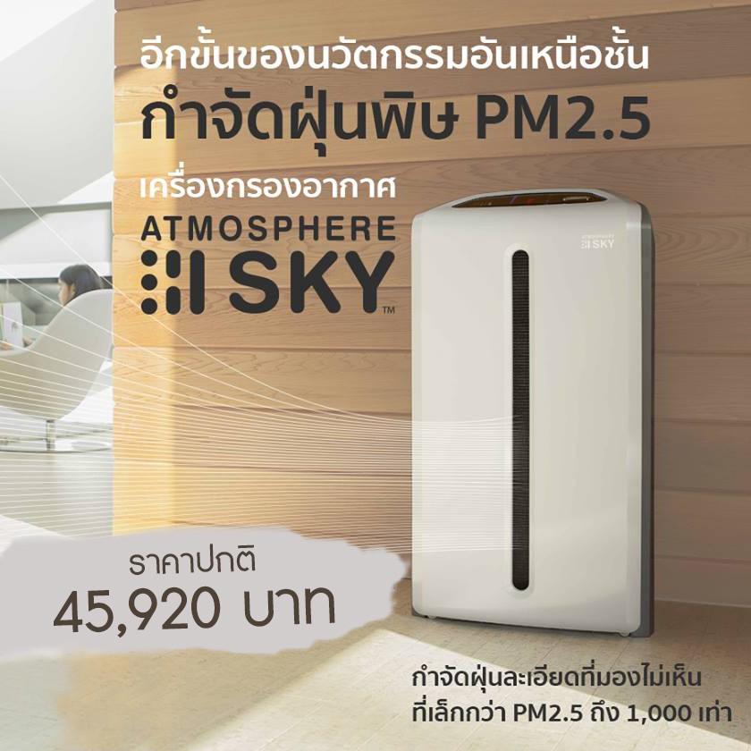 เครื่องกรองฝุ่น PM 2.5 Atmosphere Sky