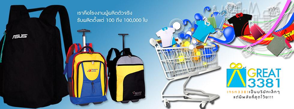 Bag Great 3381 โรงงานผลิตกระเป๋า โรงงานผลิตเสื้อโปโล