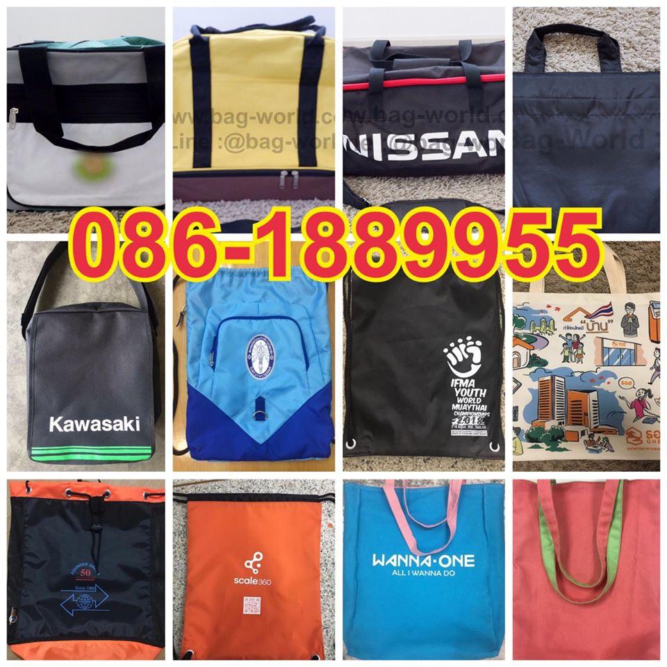 Bag World โรงงานผลิตกระเป๋าทุกแบบ ทุกประเภท