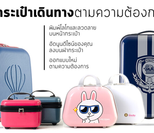 Bluelight Premium โรงงานผลิตกระเป๋าเดินทาง