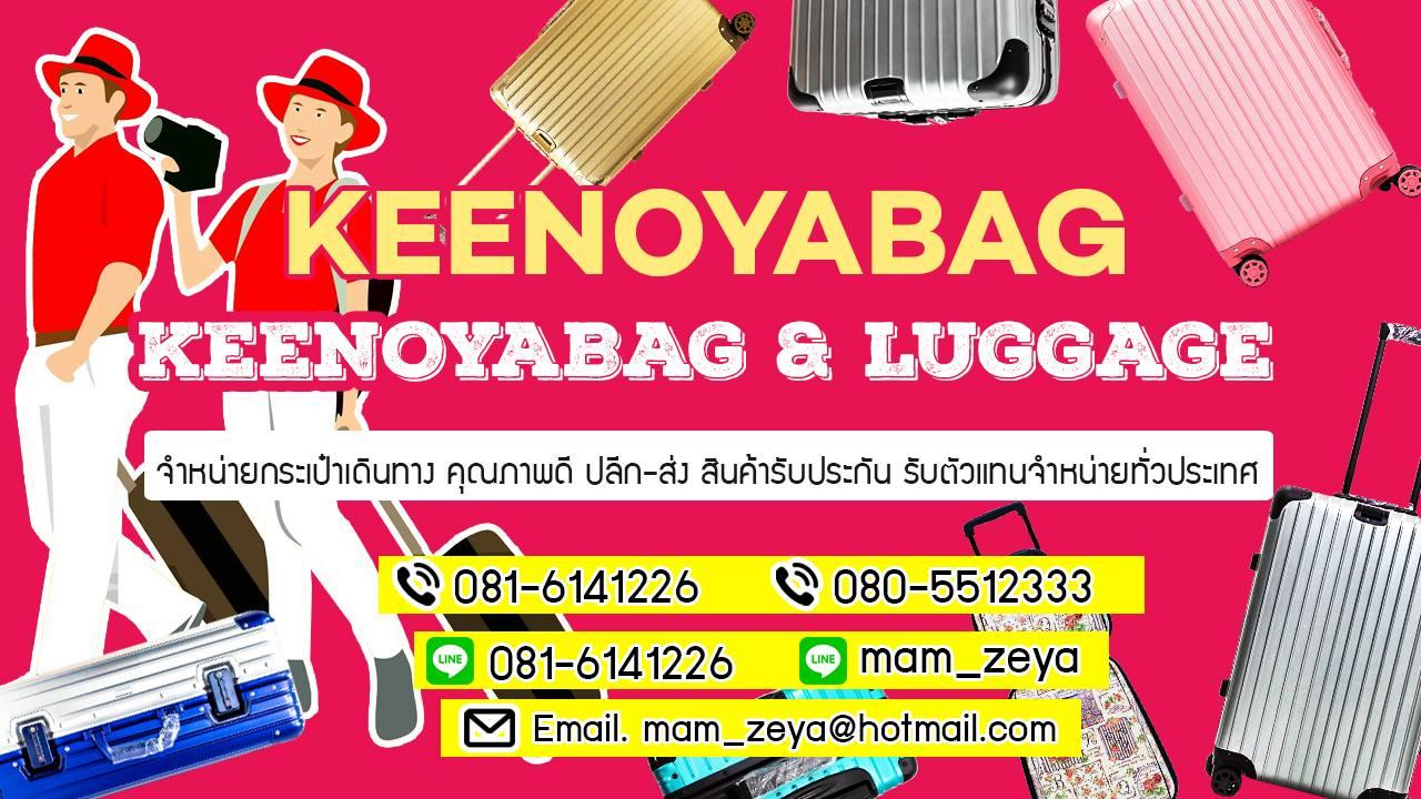 Keenoya โรงงานผลิตกระเป๋าและจัดจำหน่าย