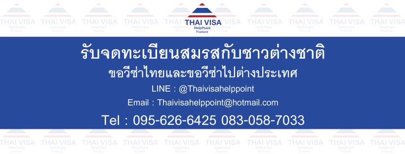 Thai Visa Help Point รับปรึกษาการต่อวีซ่า