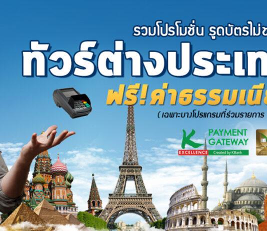 Thaifly Travel บริษัทรับทำวีซ่า