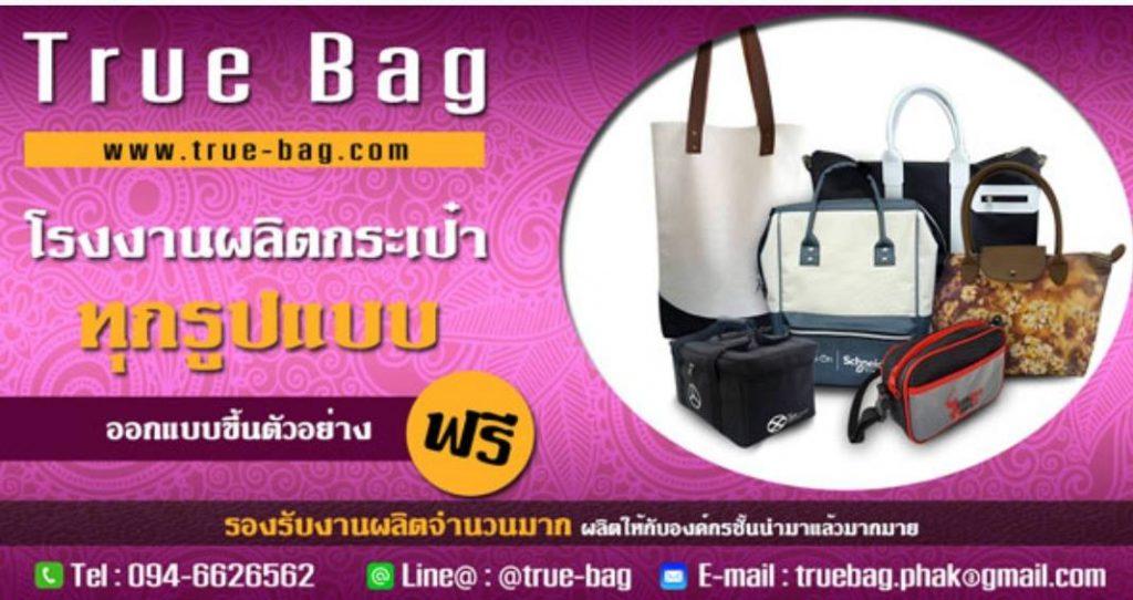 Truebag โรงงานผลิตกระเป๋า