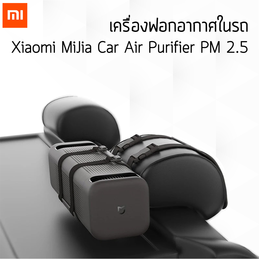 Xiaomi (MiJia Car Air Purifier)