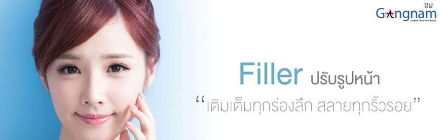 Gangnam Clinic ฉีดฟิลเลอร์ ปรับรูปหน้า เติมเต็มทุกร่องลึก สลายทุกริ้วรอย