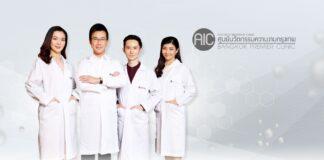 AIC Clinic - ผู้บุกเบิกการฉีดฟิลเลอร์ ยุคใหม่ 2020