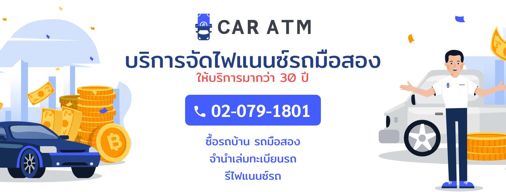 CAR ATM รับจํานําทะเบียนรถ