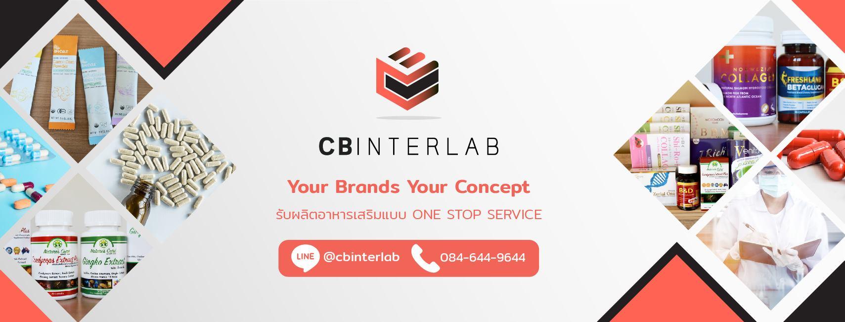 CB interlab รับจ้างผลิตอาหารเสริม