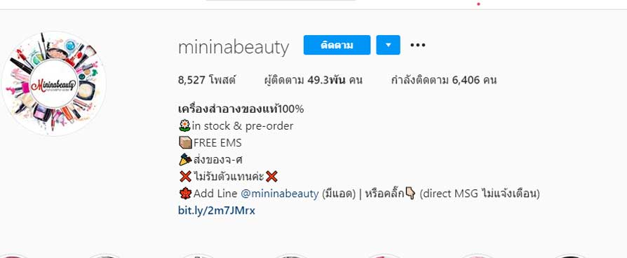 Mininabeauty รับหิ้วเครื่องสำอางค์เกาหลี
