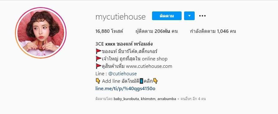 Mycutiehouse รับหิ้วเครื่องสำอางค์เกาหลี