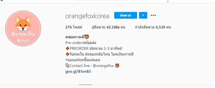 Orangefoxkorea รับหิ้วเครื่องสำอางค์เกาหลี