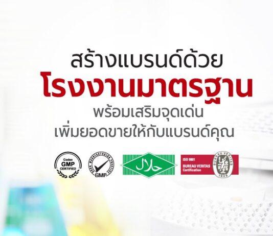 Prema Care บริษัทพรีมา แคร์ รับผลิตครีม - สร้างแบรนด์ทำแบรนด์อาหารเสริม