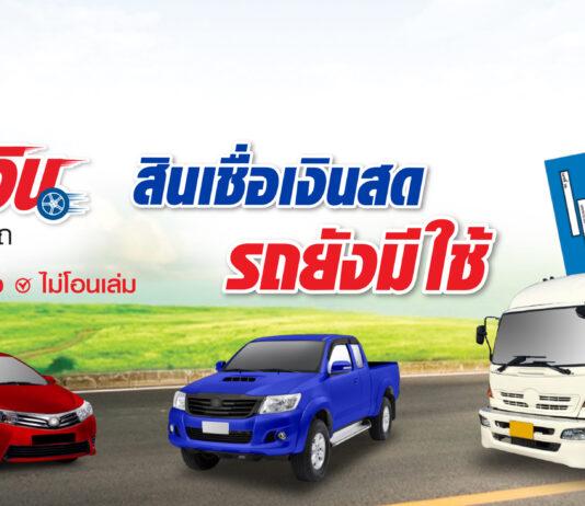 SG Capital - สินเชื่อเพื่อคนไทย แรง ฉับไว,Car For Cash (รถแลกเงิน)