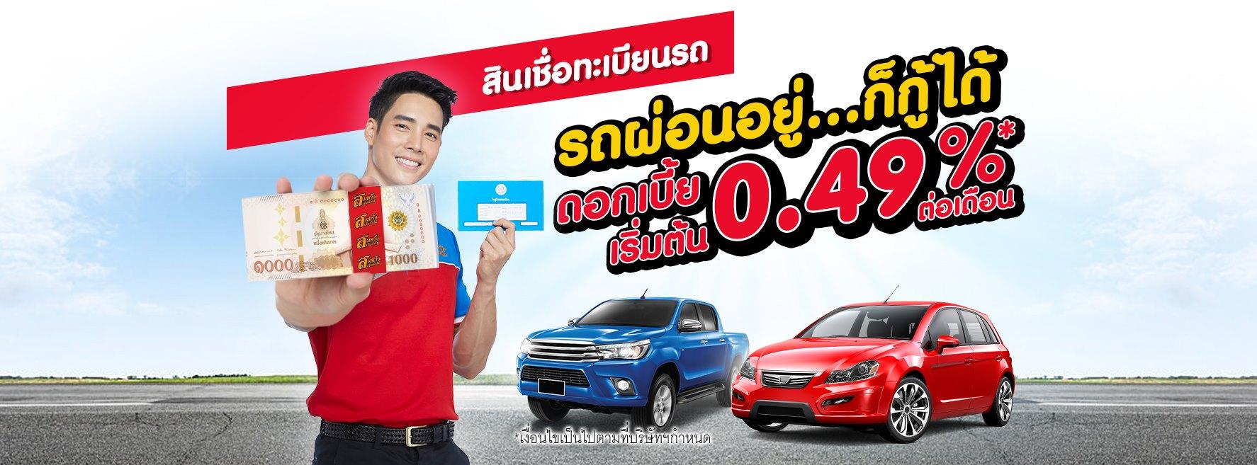 Somwang สมหวังเงินสั่งได้ จำนำทะเบียนรถ