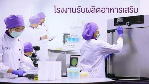 Zen Biotech โรงงานผลิตอาหารเสริม