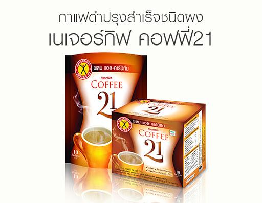 กาแฟเนเจอร์กิฟ 21 กาแฟลดความอ้วน