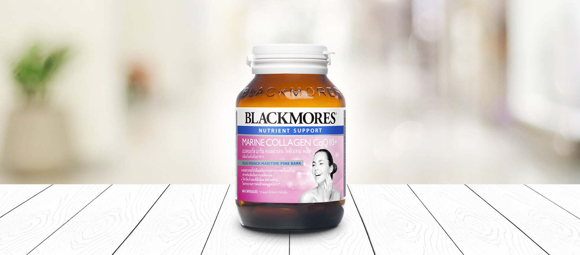 Blackmore Marine Collagen CoQ10+