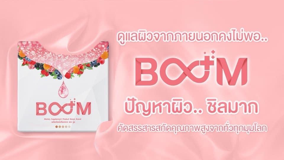 Boom Collagen+ คอลลาเจนยี่ห้อไหนดี
