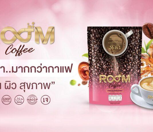 Room Coffee - รูมคอฟฟี่ กาแฟสุขภาพพรีเมียม ลดหุ่น กระชับสัดส่วน
