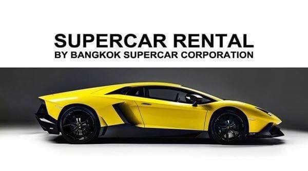 บริษัทเช่ารถหรู Bangkoksupercar