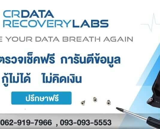 ศูนย์กู้ข้อมูล CR Data Recovery กู้ข้อมูลอันดับหนึ่งที่ดีที่สุด...